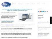 ООО «Техсервис ВЕКО и партнер ГмбХ» существует на рынке с 1993 года и является крупнейшим производителем и экспортером покрасочно-сушильного оборудования Украины. (Украина, Киевская область, Киев)