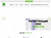 Юридическая фирма StartCompany (Украина, Киевская область, Киев)