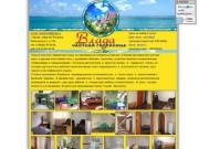 «Влада» — частная гостиница в Адлере