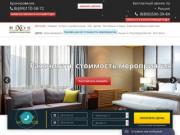 Отель «Rixos Красная Поляна Сочи» - Официальные цены, бронирование онлайн