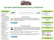 Рекламно-информационный портал   г.Питкяранта