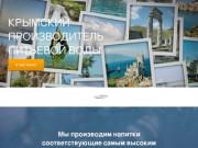 Крымский производитель питьевой воды и напитков