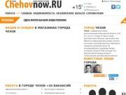 Город Чехов. Работа, вакансии, объявления, акции и скидки в Чехове