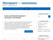 Интернет-магазин Ламода в Казахстане. Перейти на сайт! (Россия, Нижегородская область, Нижний Новгород)