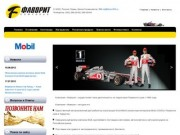 Оптово-розничная продажа смазочных материалов Mobil и ESSO, автохимии