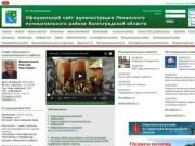 Ленинский район Волгоградской области, официальный сайт