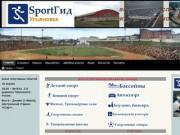 Всё о спорте в Ульяновске («СпортГид-Ульяновск» — путеводитель в мире здорового образа жизни и активного отдыха и в г.Ульяновске)