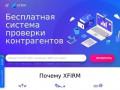 Бесплатная система проверки контрагентов (Россия, Московская область, Москва)