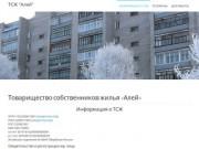 """ТСЖ """"Алей"""" - Информация о ТСЖ"""