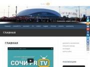 Сочи PR TV - рекламно-информационный портал (бесплатные объявления, реклама, видео, тв-онлайн, спорт-онлайн, радио) Россия, Краснодарский край, г. Сочи