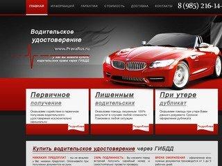 Купить водительское удостоверение водительские права цена Москва