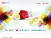 Дизайн-бюро 2М | Создание сайтов, продвижение сайтов, дизайн полиграфии