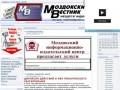 """Газета """"Моздокский вестник"""" - официальный сайт газеты (г. Моздок - свежие новости)"""