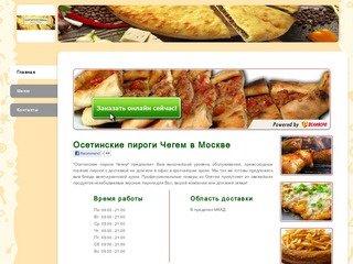 Осетинские пироги Чегем - доставка еды Москва