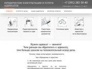 Услуги адвоката в Красноярске   Юридическая консультация в Красноярске