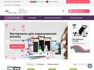 Интернет-магазин товаров для красоты ресниц и бровей (Белоруссия, Брестская область, Брест)