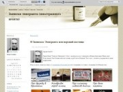 Записки эмигранта (MoscowLondon) - ЖЖ