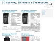 3D принтер, 3D печать ABS и PLA пластик в Ульяновске