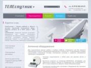 Спутниковое оборудование ТЕЛЕспутник+ г. Белово