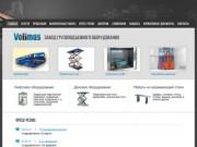 Завод грузоподъемного оборудования VOLIMAS, серийно выпускает электромеханические сервисные подъёмники (малые грузовые лифты). ВОЛИМАС - подъемники, малые грузовые, шахтные (г.Волгоград, ул.Краснополянская, 74А, Тел:  (8442) 54-95-43)