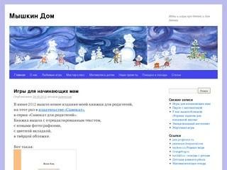 Мышкин Дом | Идеи и игры про детей и для детей