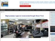Виртуальные туры по технологии Google Street View в Казани, Зеленодольске. Мы делаем фотосъемку виртуальных туров и 3D панорам  и добавим 3D интерьер Вашей компании на карту Google Maps. (Россия, Татарстан, Казань)