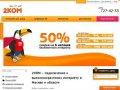 Подключить интернет. 2КОМ - Интернет провайдер Москвы и Московской области