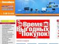 интернет магазин электроники (Россия, Новосибирская область, Новосибирск)
