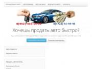 Срочный авто выкуп. Автоломбард. (Россия, Белгородская область, Белгород)