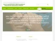 Центр социального обслуживания населения Мценского района Орловской области