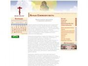 Южно-Сахалинская и Курильская Епархия РПЦ МП