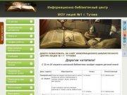 ИБЦ МОУ лицей №1