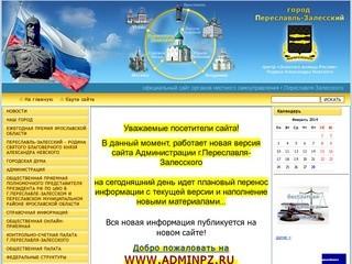 Adm.pereslavl.ru