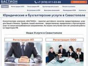 Консалтинговая компания «БАСТИОН»