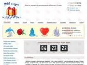 """""""1000 и один поДАРок"""" - магазин игрушек и оригинальных подарков в Самаре (Самара, Аминева 1 (магазин), тел. +7 (927) 0198750)"""