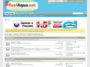 Reef Aqua - Форум о Морских и Рифовых Аквариумах (оборудование для аквариума, ответы на популярные вопросы, корма и т.д.)