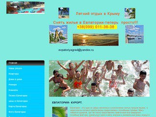 Отдых в Евпатории (+38(099) 011-36-38)