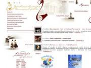 Управление культуры Администрации города Сочи (Официальный сайт)