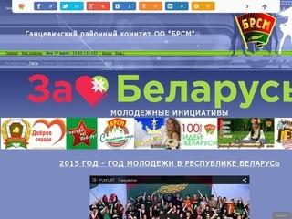 """Ганцевичский районный комитет ОО """"БРСМ"""""""