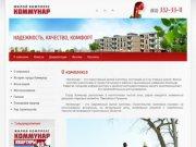Коммунар, жилой комплекс, новостройки в Коммунаре