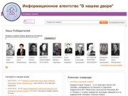 Vnashemdvore.ru