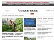 Амурская правда — ежедневная общественно-политическая газета Амурской области