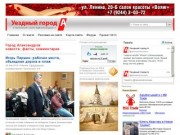 Газета Уездный город А (Александров), город Александров: новости, факты, комментарии