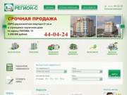 """Риэлторская компания """"Регион-С"""""""