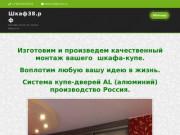 Шкафы-купе на заказ Иркутск (Россия, Иркутская область, Иркутск)