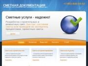 Сметная документация . Составление смет и сметной документации