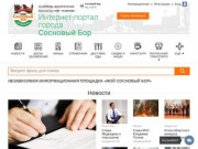 Сосновый Бор (Ленинградская область) | Официальный сайт проекта «Мой Сосновый Бор»