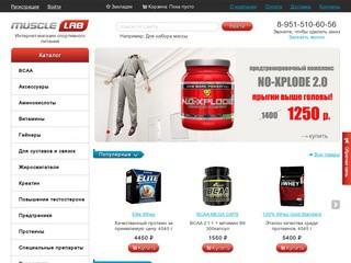 Muscle-lab - нтернет-магазин спортивного питания (Ростовская область, г. Ростов-на-Дону)