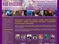Концертно-праздничное агентство