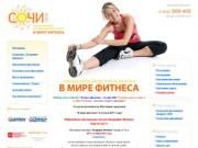 """Фестиваль здоровья """"В мире фитнеса """"СОЧИ 2011"""""""